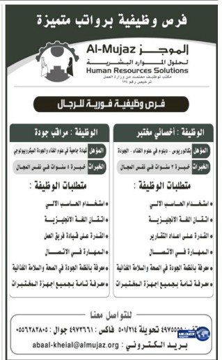 وظائف جديدة اليوم 23-6-2014 ، وظائف شاغرة الاثنين 25-8-1435