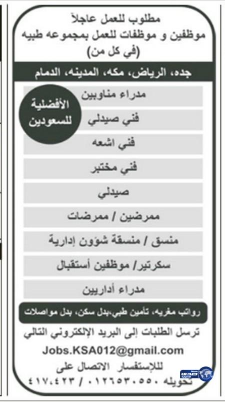 وظائف صيفية اليوم 25-8-1435 , وظائف صيفية الاثنين 23-6-2014