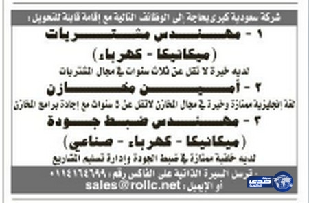 وظائف رجالية اليوم 25-8-1435 , وظائف شبابية الاثنين 23-6-2014