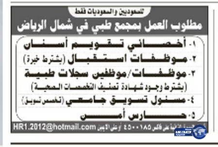 وظائف نسائية اليوم 25-8-1435 , وظائف بنات الاثنين 23-6-2014