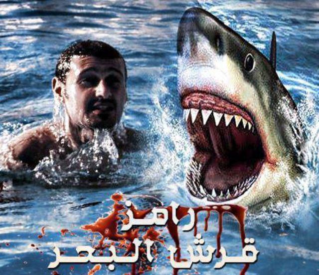 ضحايا برنامج رامز قرش البحر وحقيقة استضافة باسم يوسف