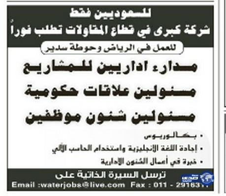 وظائف جديدة اليوم 25-6-2014 ، وظائف شاغرة الاربعاء 27-8-1435