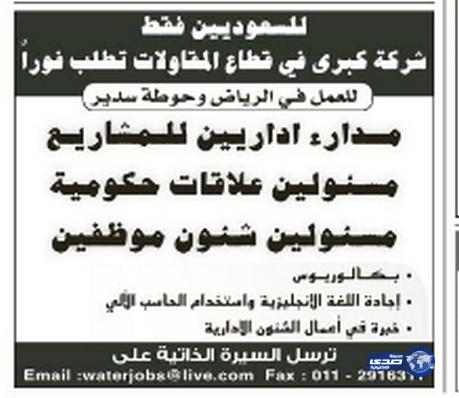 وظائف شاغرة اليوم 27-8-1435 , وظائف جديدة الاربعاء 25-6-2014