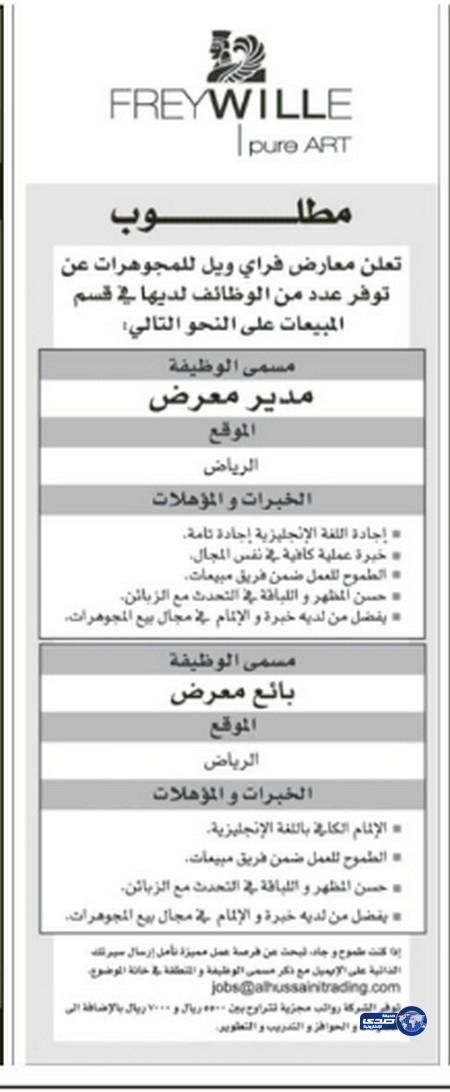 وظائف رجالية اليوم 27-8-1435 , وظائف شبابية الاربعاء 25-6-2014