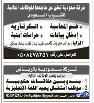 وظائف رجالية اليوم 28-8-1435 , وظائف شبابية الخميس 26-6-2014