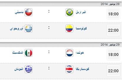 جدول مواعيد مباريات كأس العالم في دور 16 كاس العالم 2014 في البرازيل