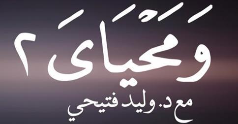 موعد اعادة برنامج ومحياى 2 على قناة فور شباب 2014