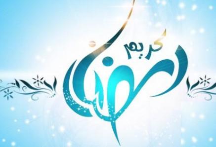 اجمل رسائل شهر رمضان مصرية للاصدقاء