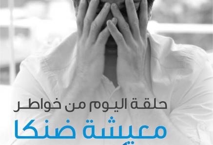 يوتيوب برنامج خواطر 10 أحمد الشقيري بعنوان معيشة ضنكا