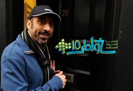 القنوات الناقلة برنامج خواطر 10 أحمد الشقيرى قناة MBC 1 , قناة الرسالة