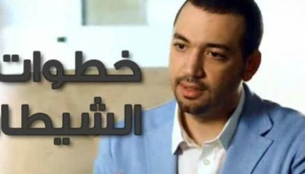 اوقات عرض برنامج خطوات الشيطان 2 على قناة cbc فى رمضان