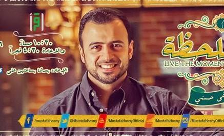 يوتيوب الحلقة الخامسة من برنامج عيش اللحظة مصطفى حسنى بعنوان لحظة شوق لمعصية