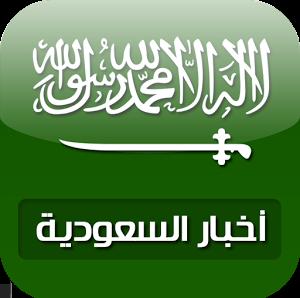 أخبار السعودية اليوم السبت 5-7-2014 كما جاءت في صحف الاخبار السعودية