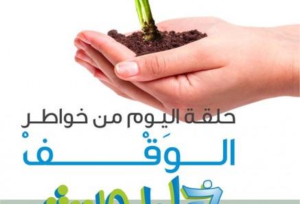 يوتيوب الحلقة الثامنة من برنامج خواطر 10 أحمد الشقيري بعنوان الوقف