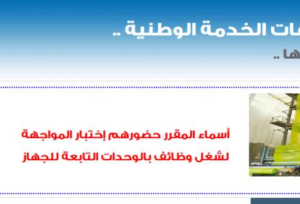 الاستعلام عن نتيجة التقديم لشغل وظائف بجهاز المشروعات الوطنية للقوات المسلحة