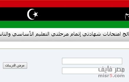 نسبة النجاح في نتيجة الثانوية العامة الليبية 2014 بلغت 80.07 بالمئة