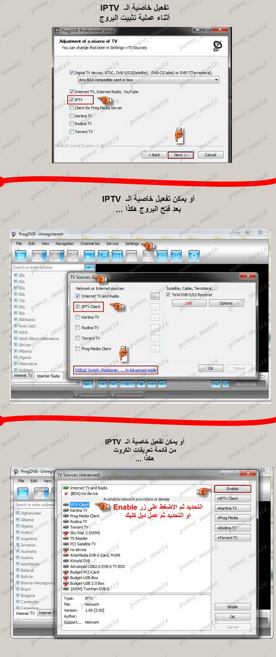 شرح فلاشى لتشغيل خاصية ال IPTV بالبروج مع ملف قنوات متميز للتجربه