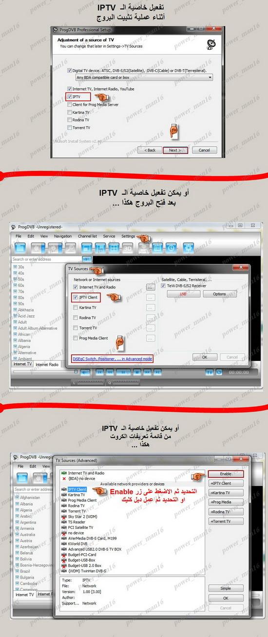 ��� ����� ������ ����� �� IPTV ������� �� ��� ����� ����� �������