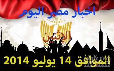 أخبار مصر اليوم الإثنين 14 يوليو 2014 , اسعار السولار والبنزين والانفجارات