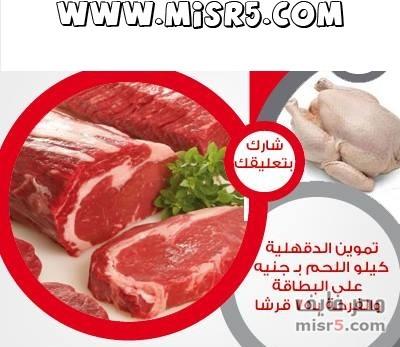 كيلو اللحم بجنيه والفرخة ب 75 قرش على البطاقة التموينية في مصر