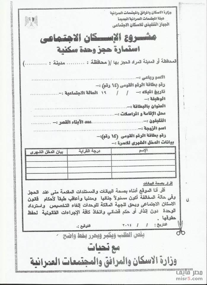 طريقة التقدم لحجز وحدات وزارة الاسكان 2014