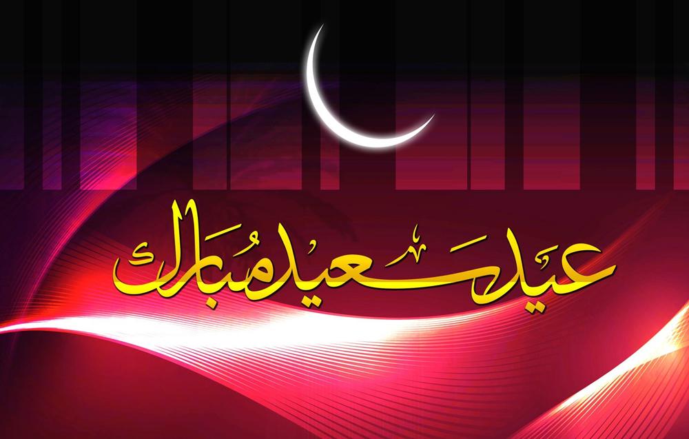 غلاف عيد الفطر facebook , أغلفة و كفرات عيد الفطر