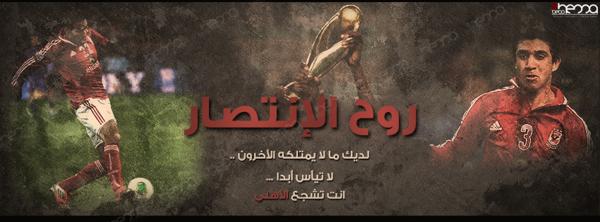 صور النادي الاهلي المصري