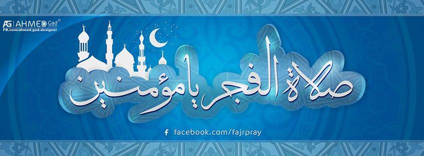 صلاة الفجر من أعظم الصلوات حتى خصها رب العزة