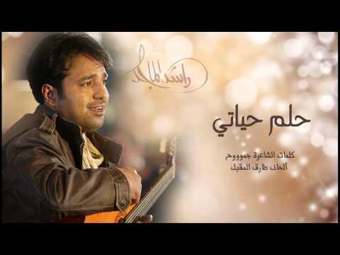 كلمات اغنية حلم حياتي - راشد الماجد 2014