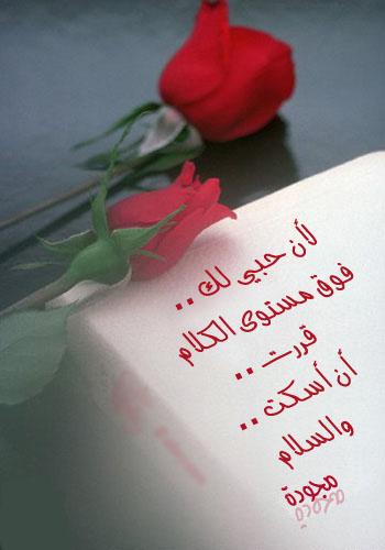 صور ورود مكتوب عليها كلام رومانسي I love you