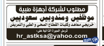 وظائف نسائية اليوم 30-10-1435 , وظائف بنات الثلاثاء 26-8-2014
