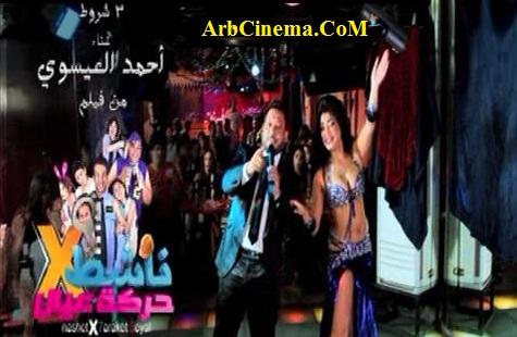 تحميل أغنية أحمد العيسوي 3 شروط mp3