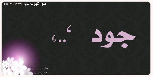 ������ ��� ���, ������ �� ��� ���, ������ ��� ��� ����� , jood name wallpaper