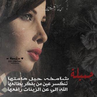 اسم جميلة بالانجليزي , اسم جميلة مع شعر , اسم جميلة بحبك , Jamelah name wallpaper