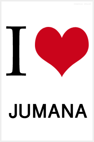 ��� ����� , ��� ����� ���������� , ��� ����� �� ��� ,Jumana name wallpaper