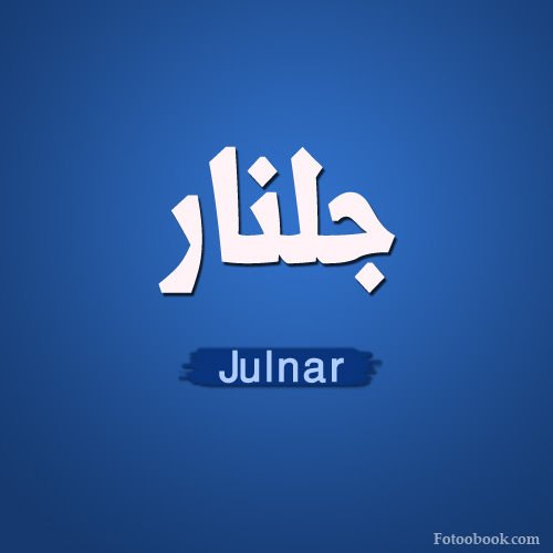 اسم جلنار بالانجليزي , اسم جلنار مع شعر , Julnar name wallpaper