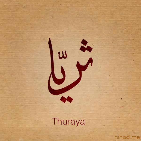 ��� ���� ����� ���������� , ��� ���� ���� , Thuraya name wallpaper
