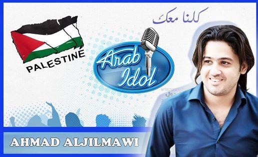 صور احمد الجلماوي في برنامج عرب ايدول الموسم الثالث 3