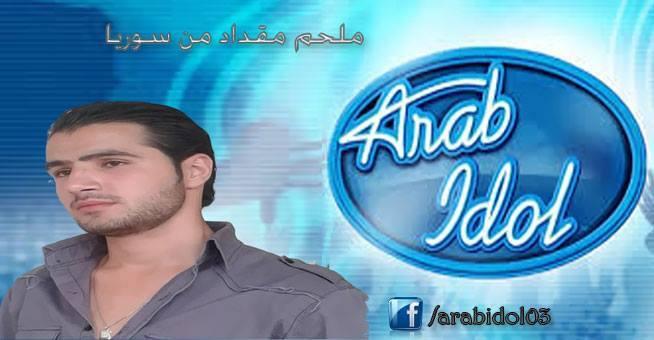صور ملحم مقداد في برنامج عرب ايدول الموسم الثالث 3