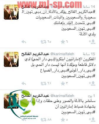تفاصيل اهانة عبدالكريم الفالح رئيس اللجنة الإعلامية بالاتحاد السعودي فى الامارات