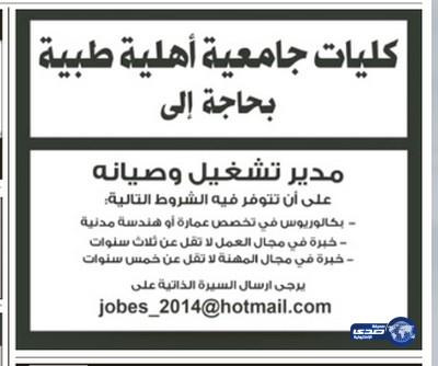 وظائف جديدة اليوم الجمعة 19-9-2014