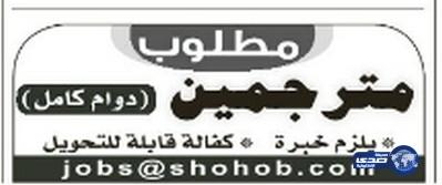 وظائف رجالية اليوم 24-11-1435 , وظائف شبابية الجمعة 19-9-2014