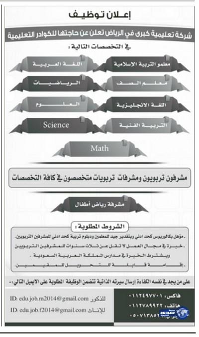 وظائف شاغرة اليوم 24-11-1435 , وظائف جديدة الجمعة 19-9-2014