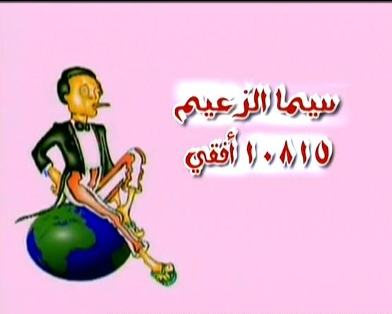 تردد قناة Zaem Ciema على قمر نايل سات