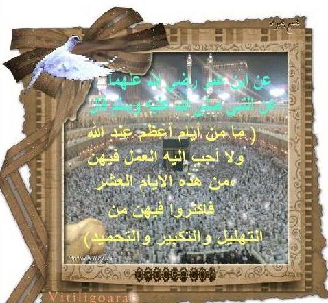صور لبيك اللهم لبيك ، صور عن الحجاج ، رمزيات و خلفيات حجاج بيت الله الحرام