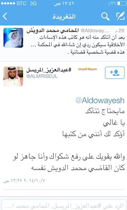 نص وتفاصيل تغريدات اهانة عبدالعزيز المريسل للكاتب محمد الدويش