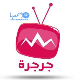 تردد قناة جرجرة للاطفال الجزائرية djurdjura tv على نايل سات