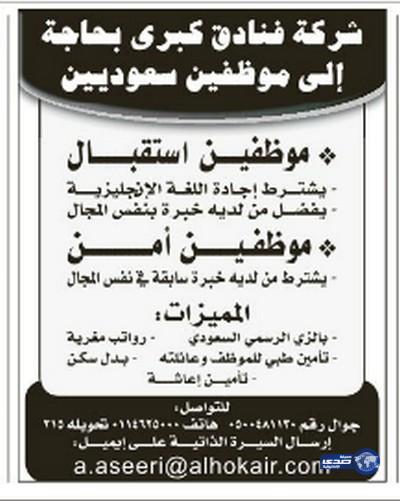 وظائف جديدة اليوم الاثنين 3-11-2014