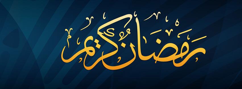 صور غلاف فيسبوك رمضان Facebook cover Ramadan