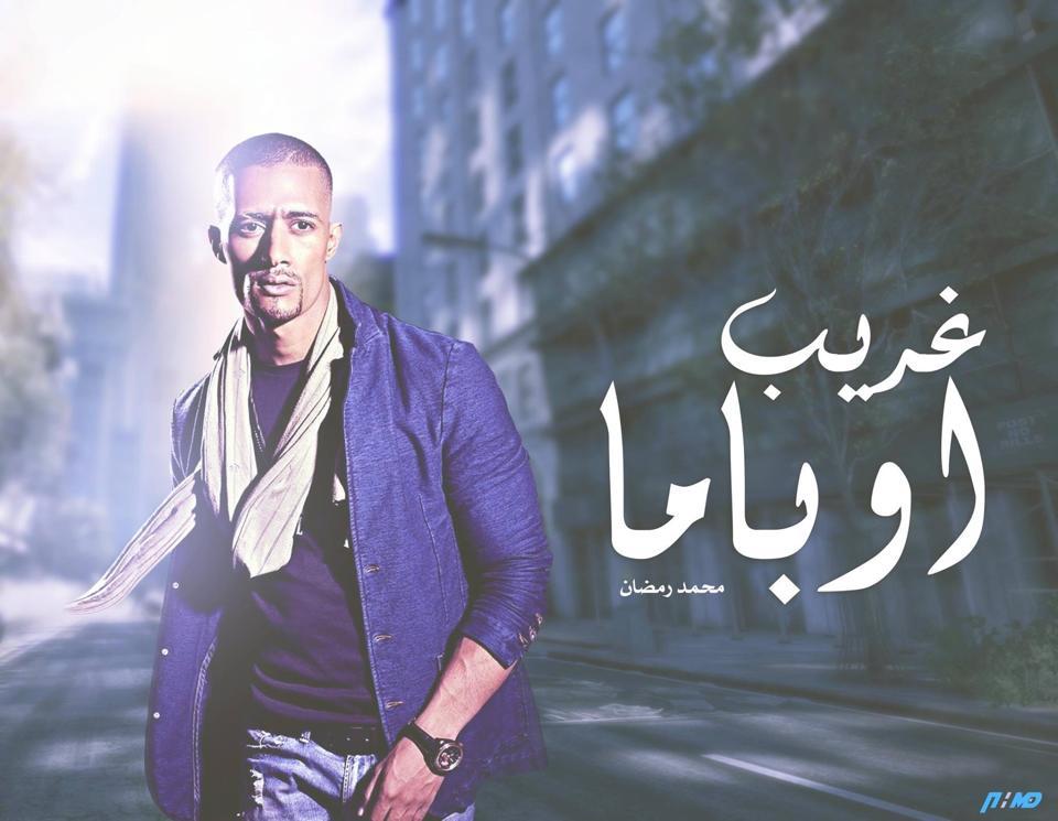 مشاهدة الحلقة الاخيرة مسلسل غريب اوباما 2014 بطولة محمد رمضان